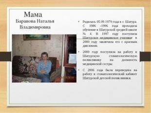 Мама Родилась 05.09.1979 года в г. Шатура. С 1986 -1996 года проходила обучен