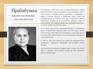 Прабабушка Баранова Анна Яковлевна 15.05.1926-20.05.2010 Она родилась в 1926