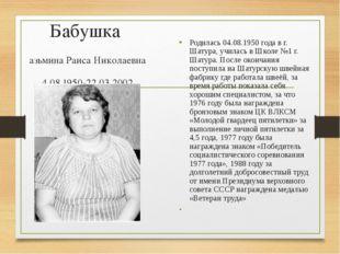 Бабушка Казьмина Раиса Николаевна 04.08.1950-22.03.2002 Родилась 04.08.1950 г