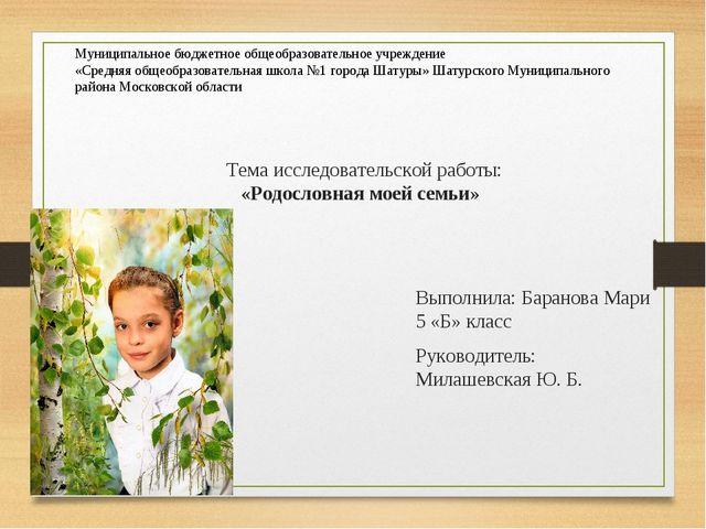Тема исследовательской работы: «Родословная моей семьи» Выполнила: Баранова...