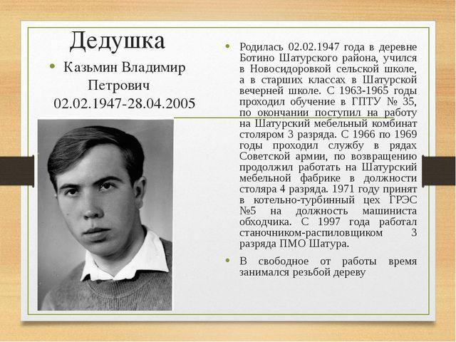 Родилась 02.02.1947 года в деревне Ботино Шатурского района, учился в Новосид...