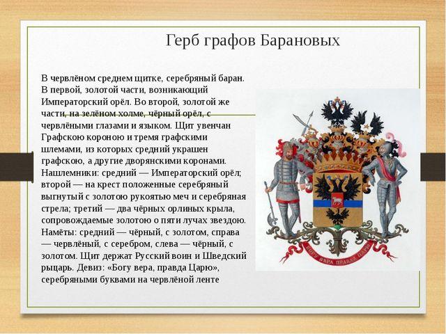 Герб графов Барановых В червлёном среднем щитке, серебряный баран. В первой,...