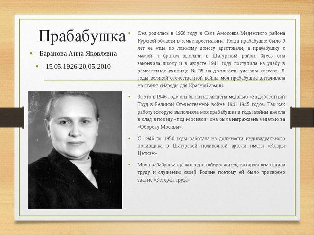 Прабабушка Баранова Анна Яковлевна 15.05.1926-20.05.2010 Она родилась в 1926...