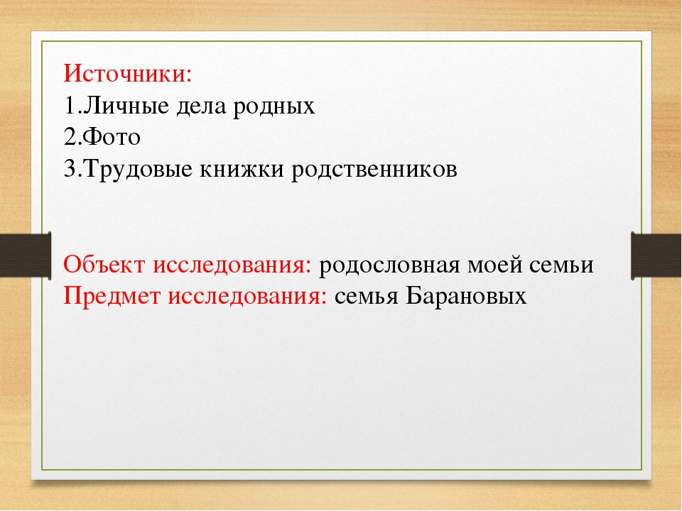 Источники: Личные дела родных Фото Трудовые книжки родственников Объект иссле...