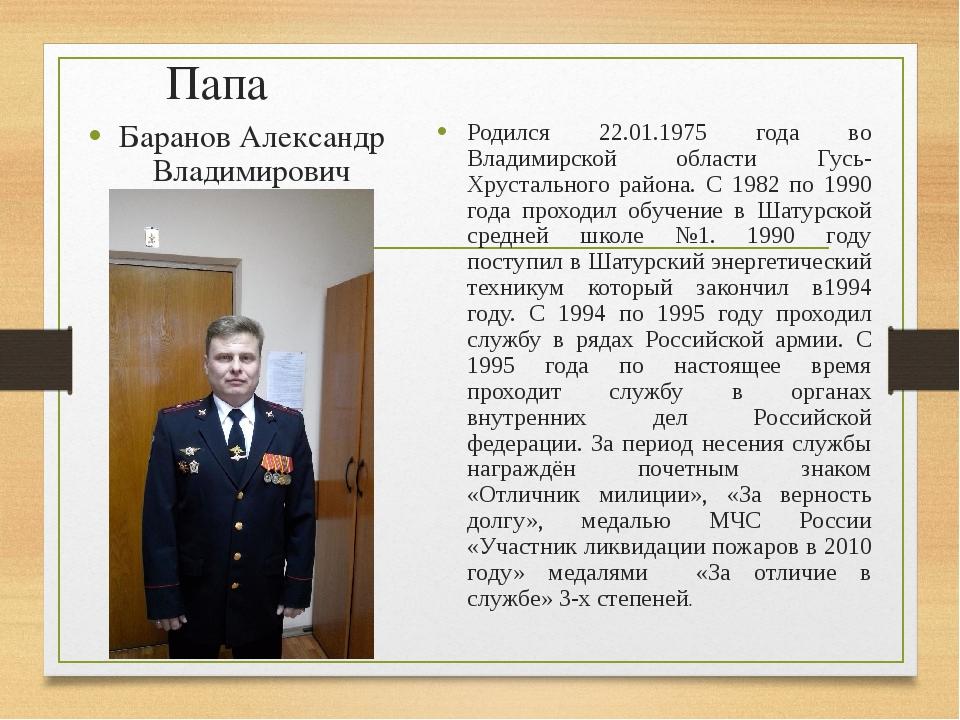 Папа Баранов Александр Владимирович Родился 22.01.1975 года во Владимирской о...
