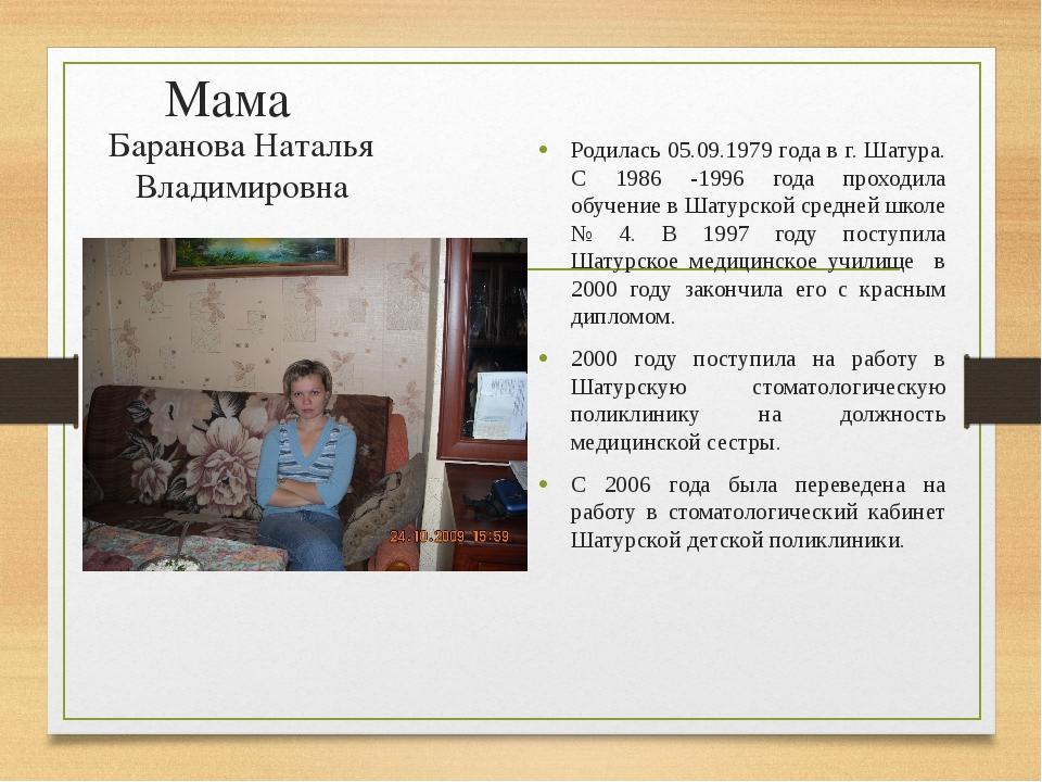 Мама Родилась 05.09.1979 года в г. Шатура. С 1986 -1996 года проходила обучен...