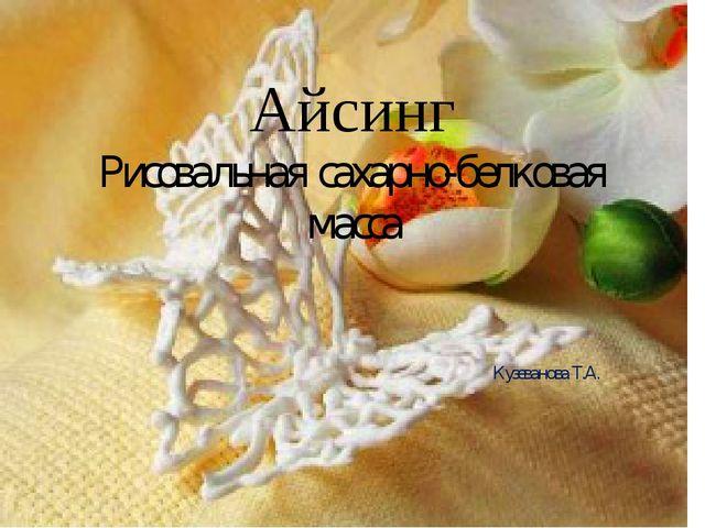 Айсинг Рисовальная сахарно-белковая масса Кузеванова Т.А.