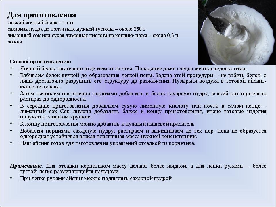 Для приготовления свежий яичный белок– 1 шт сахарная пудра до получения нужн...