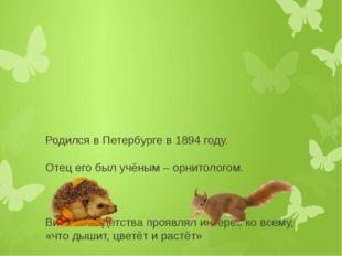 Родился в Петербурге в 1894 году. Отец его был учёным – орнитологом. Виталий