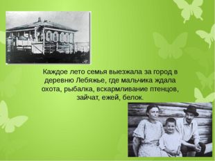 Каждое лето семья выезжала за город в деревню Лебяжье, где мальчика ждала охо