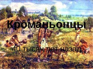 Кроманьонцы 40 тысяч лет назад