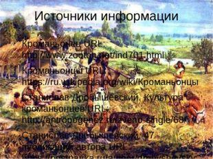 Источники информации Кроманьонец URL: http://www.zooton.net/ind701.html Крома