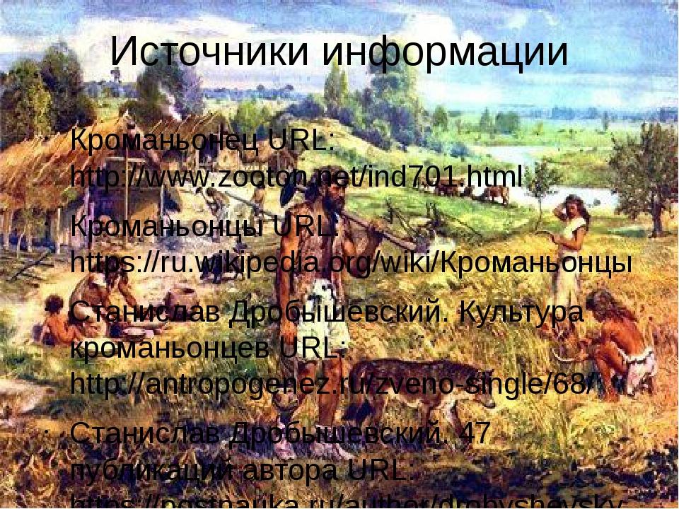 Источники информации Кроманьонец URL: http://www.zooton.net/ind701.html Крома...