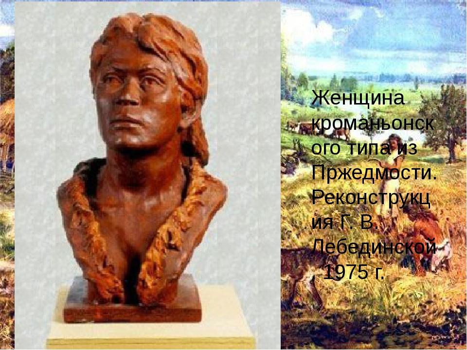 Женщина кроманьонского типа из Пржедмости. Реконструкция Г. В. Лебединской,...