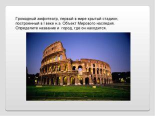 Громадный амфитеатр, первый в мире крытый стадион, построенный в I веке н.э.