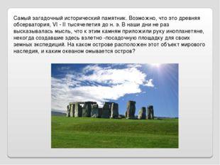 Самый загадочный исторический памятник. Возможно, что это древняя обсерватори