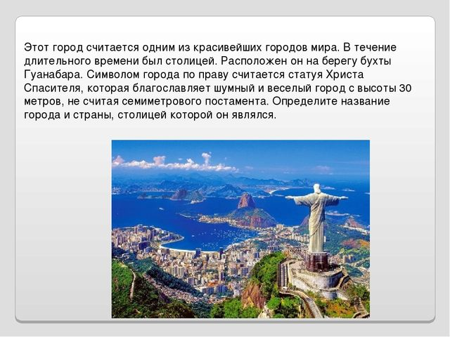 Этот город считается одним из красивейших городов мира. В течение длительного...