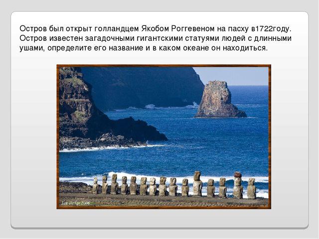 Остров был открыт голландцем Якобом Роггевеном на пасху в1722году. Остров изв...