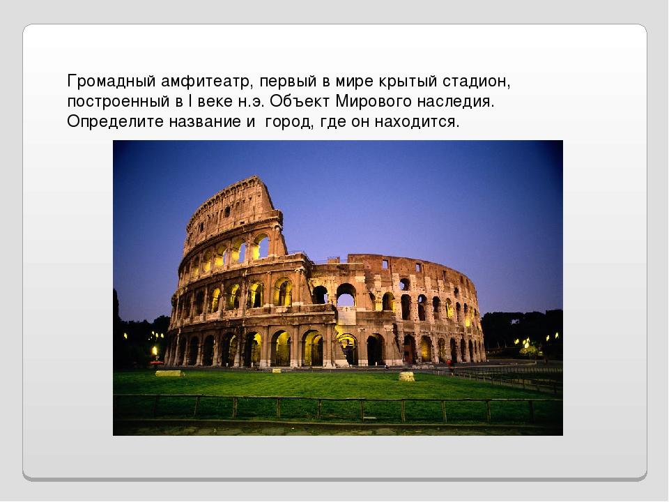 Громадный амфитеатр, первый в мире крытый стадион, построенный в I веке н.э....