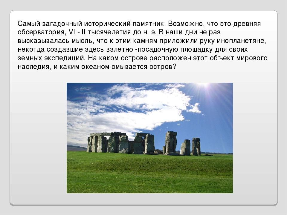 Самый загадочный исторический памятник. Возможно, что это древняя обсерватори...