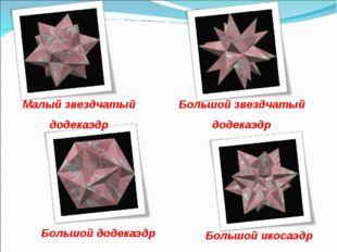 Большой звездчатый додекаэдр Большой икосаэдр Малый звездчатый додекаэдр Боль