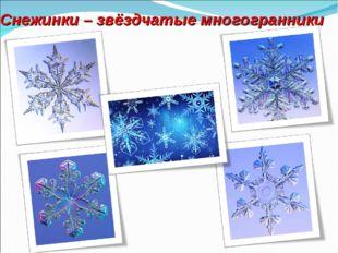 Снежинки – звёздчатые многогранники
