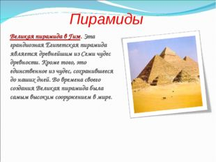 Пирамиды Великая пирамида в Гизе. Эта грандиозная Египетская пирамида являетс