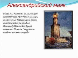 Александрийский маяк. Маяк был построен на маленьком острове Фарос в Средизем