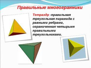 Правильные многогранники Тетраэдр -правильная треугольная пирамида с равными