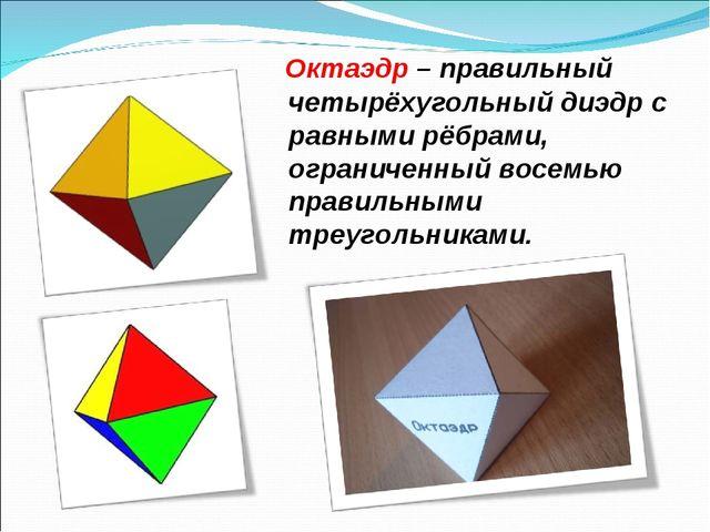 Октаэдр – правильный четырёхугольный диэдр с равными рёбрами, ограниченный в...