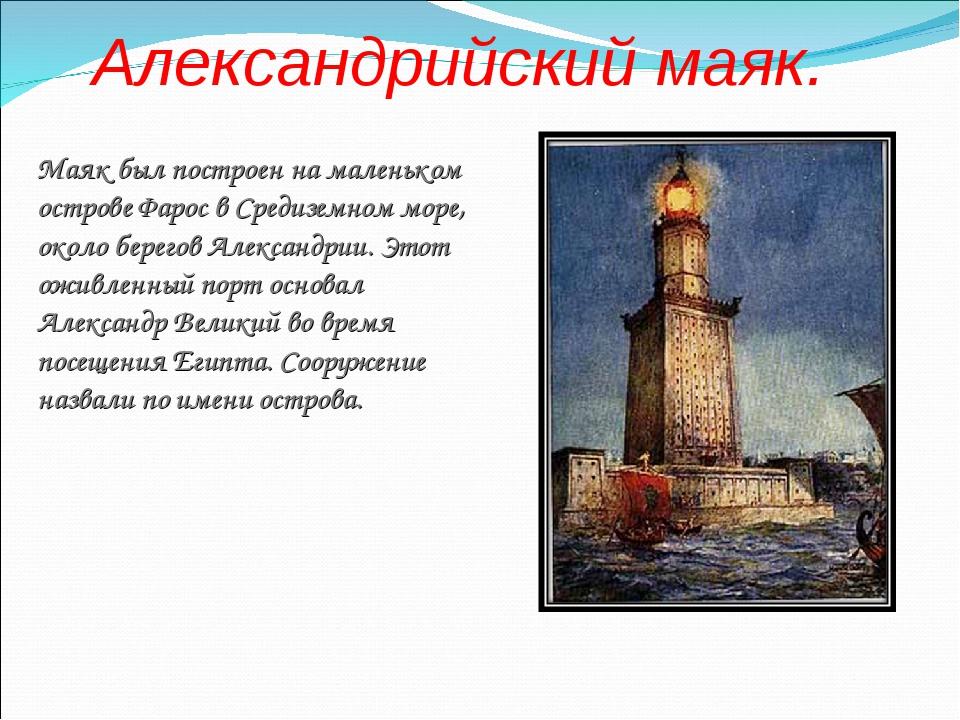 Александрийский маяк. Маяк был построен на маленьком острове Фарос в Средизем...