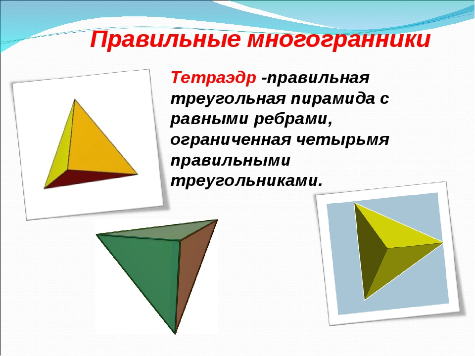 Правильные многогранники Тетраэдр -правильная треугольная пирамида с равными...