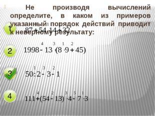Не производя вычислений определите, в каком из примеров указанный порядок д