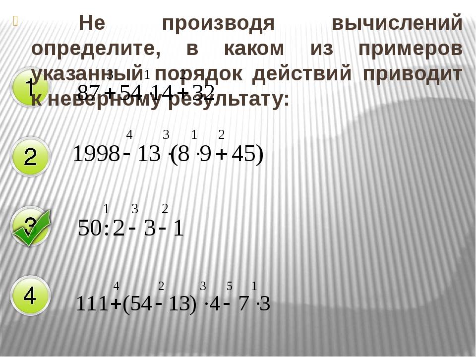 Не производя вычислений определите, в каком из примеров указанный порядок д...