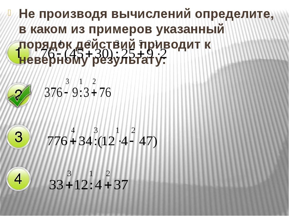 Не производя вычислений определите, в каком из примеров указанный порядок дей...