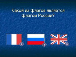 Какой из флагов является флагом России? 2 1 3