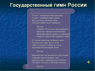 Государственный гимн России Россия – священная наша держава, Россия – любимая