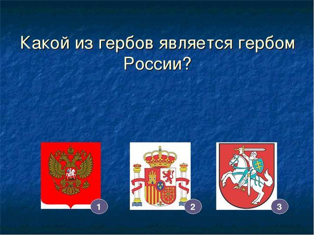 Какой из гербов является гербом России? 1 2 3