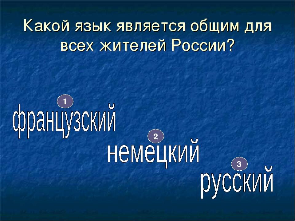Какой язык является общим для всех жителей России? 1 2 3