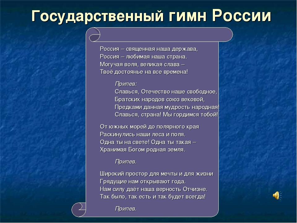 Государственный гимн России Россия – священная наша держава, Россия – любимая...