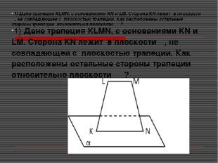 1) Дана трапеция KLMN, с основаниями KN и LM. Сторона KN лежит в плоскости α,
