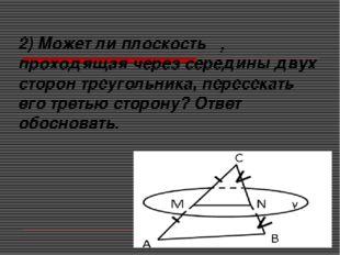 2) Может ли плоскость γ, проходящая через середины двух сторон треугольника,
