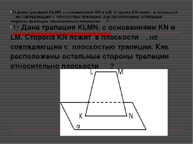 1) Дана трапеция KLMN, с основаниями KN и LM. Сторона KN лежит в плоскости α,...