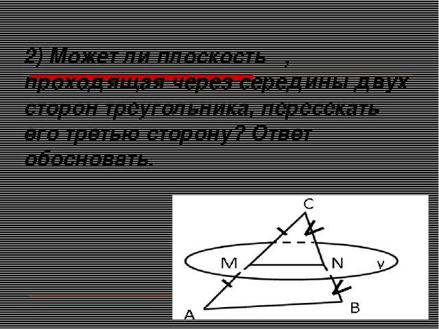 2) Может ли плоскость γ, проходящая через середины двух сторон треугольника,...