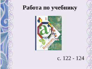 Работа по учебнику с. 122 - 124