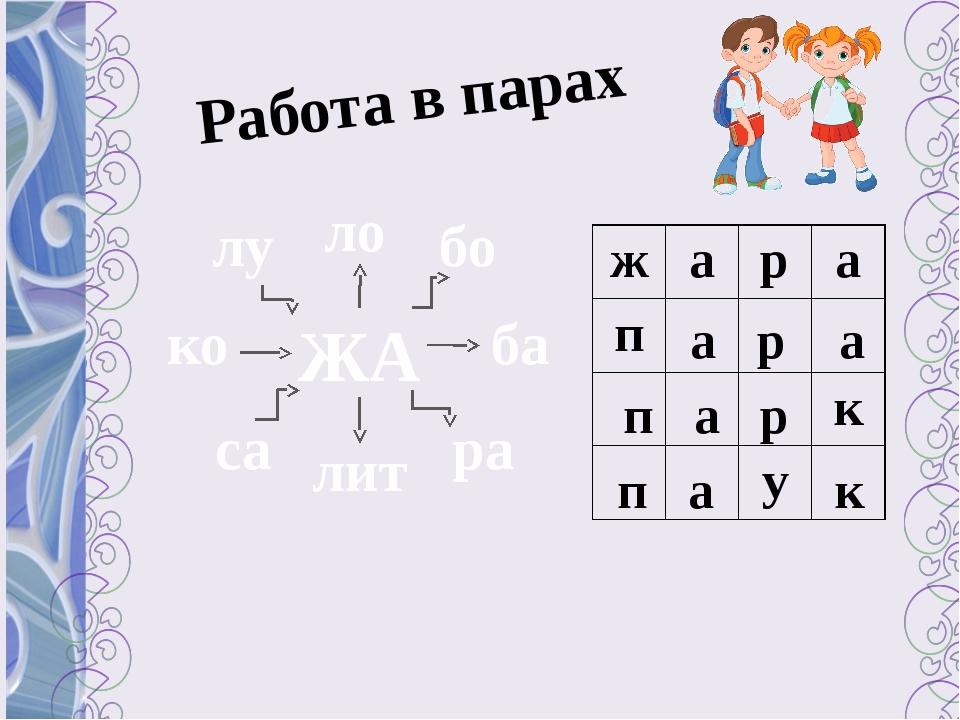Работа в парах ЖА ко ло ба ра са лит лу бо а р а п а р п а к ж а р а п к у