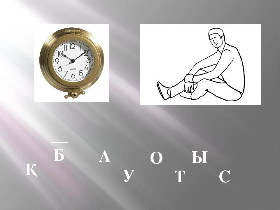 Б У А Қ О Ы С Т