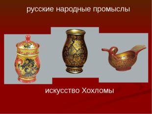 русские народные промыслы искусство Хохломы