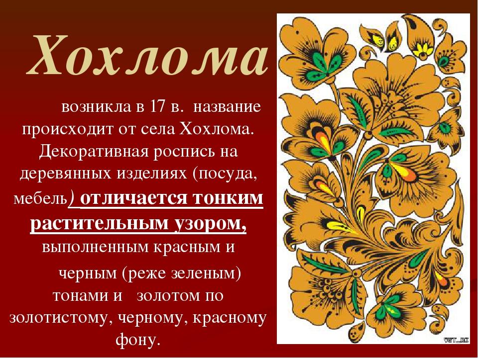 Хохлома возникла в 17 в. название происходит от села Хохлома. Декоративная ро...