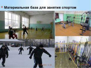 Материальная база для занятия спортом